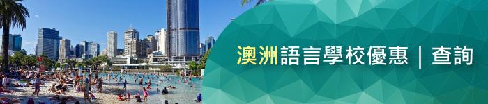 澳洲遊學|語言學校優惠|獎學金