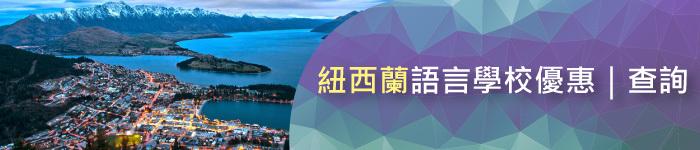 紐西蘭遊學|語言學校優惠|獎學金