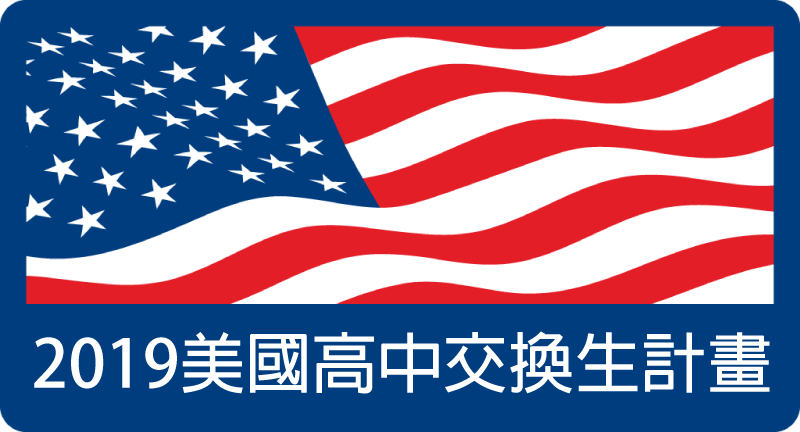 2019美國交換高中計畫