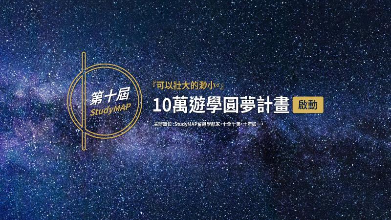 第十屆:十萬遊學圓夢計畫