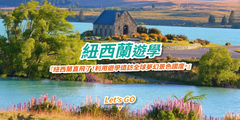 【2020紐西蘭遊學費用】紐西蘭語言學校每月50,855元起(含食宿)-StudyMAP