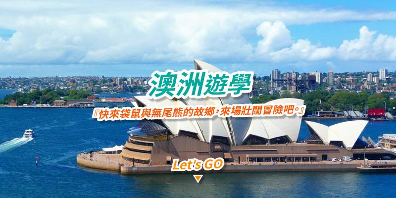 【澳洲語言學校】澳洲遊學一個月費用46,426起,學費含食宿和接機幾乎全包,即刻出發。