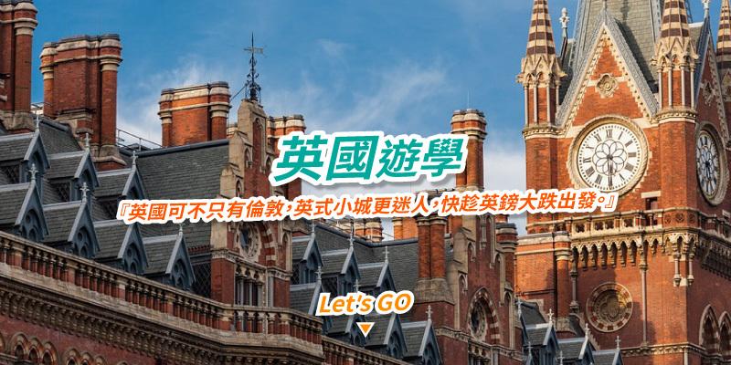 【2020英國遊學價錢】英國語言學校每月51,535元起(含食宿)-StudyMAP曼哈頓遊學航家