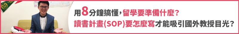 【留學文件怎麼準備?】寫一份讓國外教授為之一亮的SOP-留學代辦StudyMAP