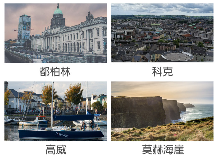愛爾蘭打工遊學在近年非常熱門,享受歐洲共同生活圈與高時薪的優點,學費相當平價。