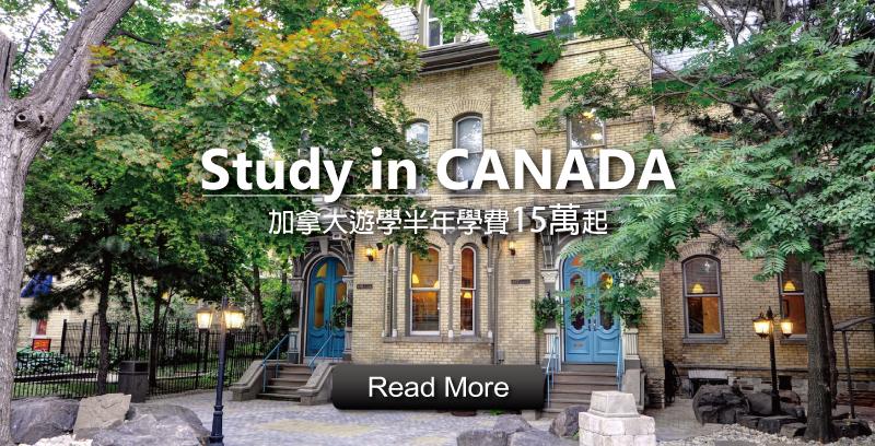 加拿大遊學不只有語言學校,還有相當熱門的打工遊學(證照課程),是工作加進修的好選擇。