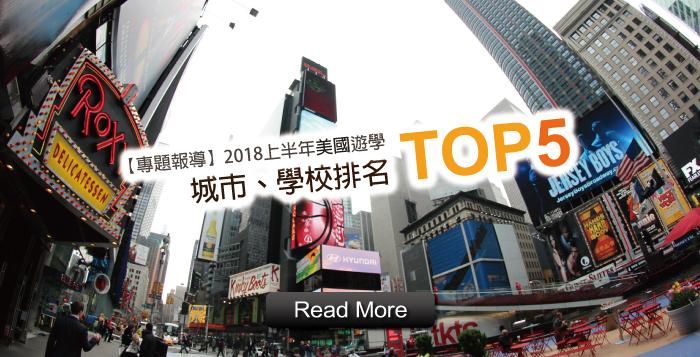 【誠實排行】2018上半年美國遊學城市、學校排名TOP5