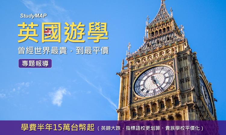 2018英國遊學,從世界最貴到最平價,台幣15萬學費起能待半年。