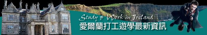 愛爾蘭打工遊學最新資訊