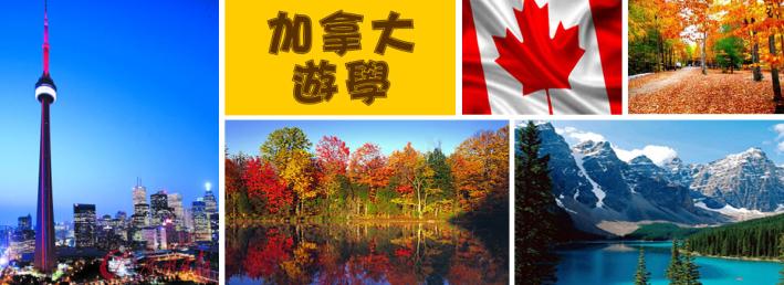 加拿大遊學